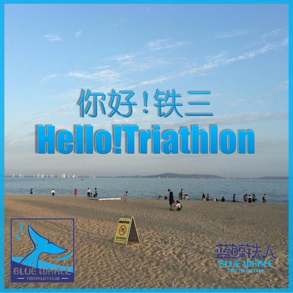 你好!铁三·Hello!Triathlon