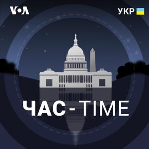 Час-Time - Голос Америки