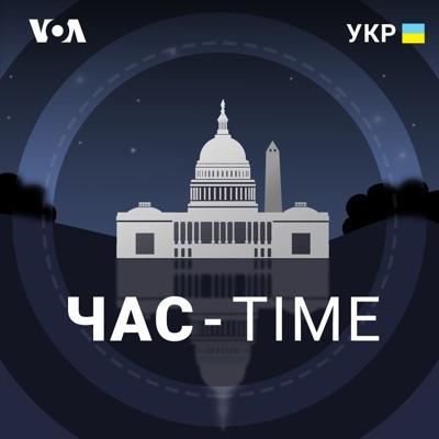 Час-Time - Голос Америки:Подкасти