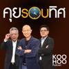 คุยรอบทิศ - KOOHOO Podcast
