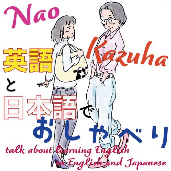 Nao&Kazuha 英語と日本語でおしゃべり