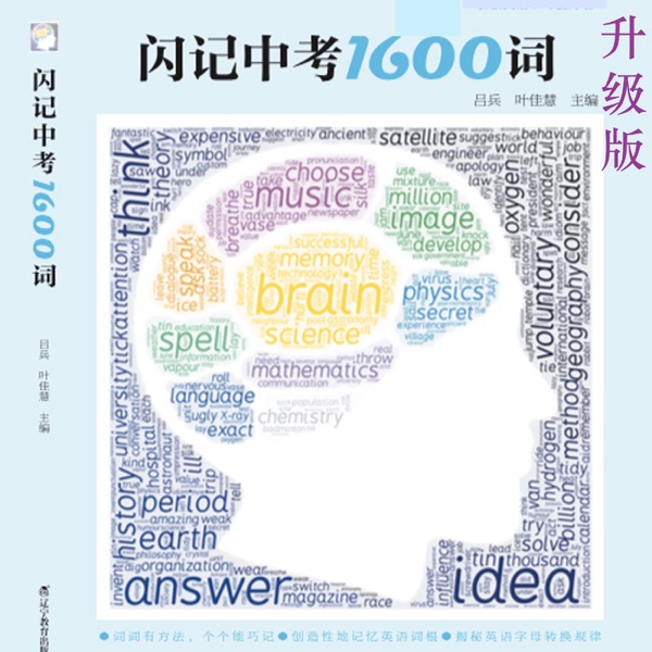 《闪记中考1600词》升级版朗读