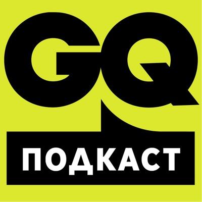 GQ Подкасты:GQ Russia