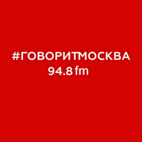 Все передачи — Подкасты радио Говорит Москва #ГоворитМосква