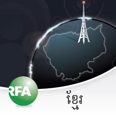 កម្មវិធីផ្សាយប្រចាំថ្ងៃ ៦០នាទី:Radio Free Asia