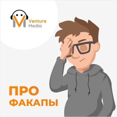 ПРО Факапы:Venture Media