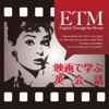 映画で学ぶ英会話 English Through the Movies