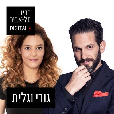 גורי אלפי וגלית חוגי ברדיו תל אביב:102FM רדיו תל אביב