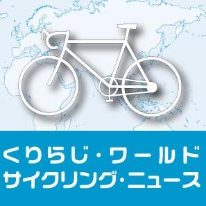 くりらじワールドサイクリングニュース