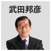 武田邦彦 (マスコミが伝えない事実と解説)
