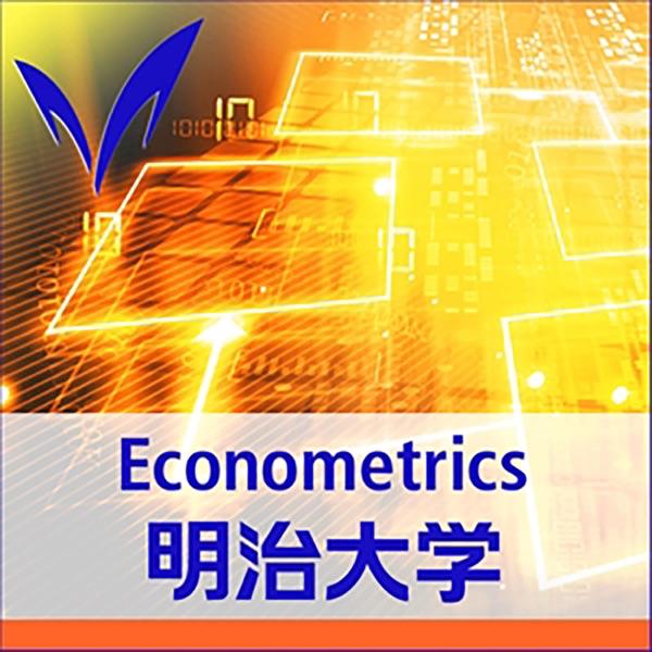 計量経済学 - Econometrics : 明治大学 商学部