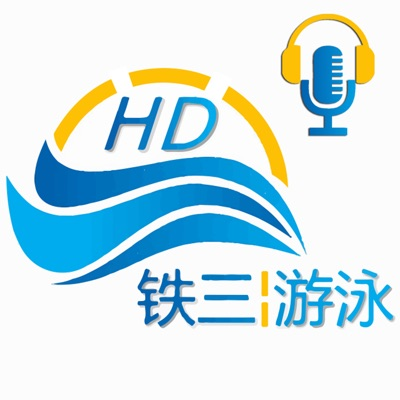 HD铁三播客   铁人三项深度访谈:ZCPlayer