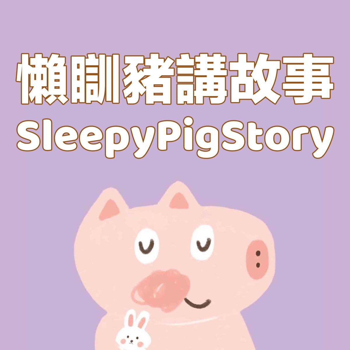 懶瞓豬講故事SleepyPigStory
