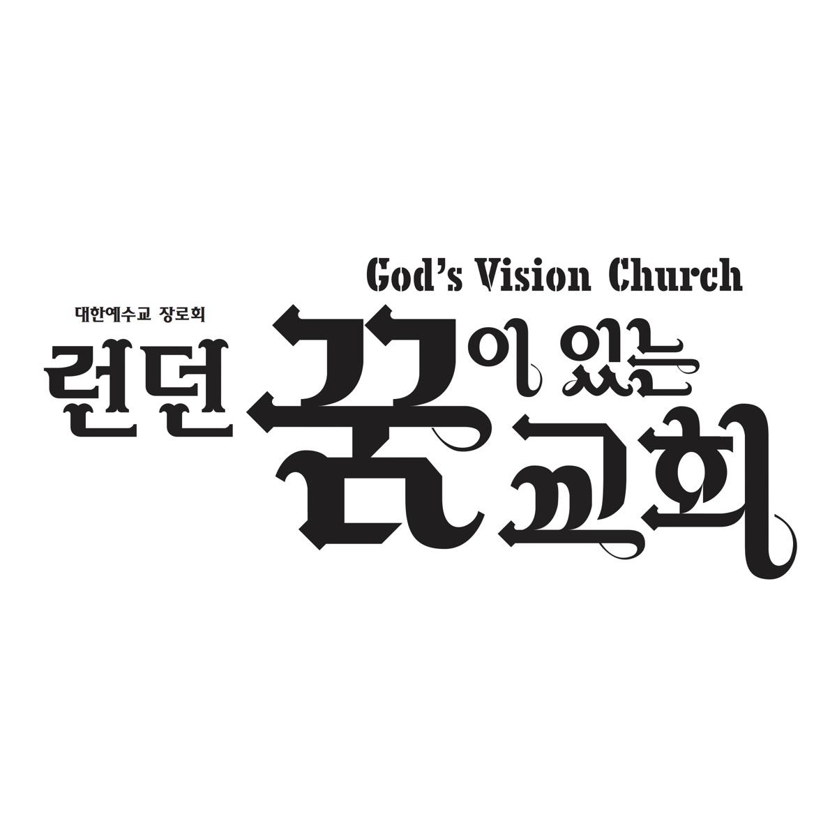 런던 꿈이있는교회(God's Vision Church)
