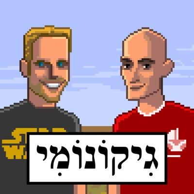 Geekonomy - גיקונומי - פודקאסט שבועי על החיים עצמם:ראם שרמן, דורון ניר ואורחים