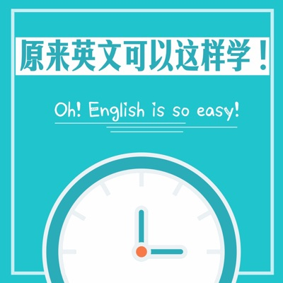 赖世雄出品:原来英文可以这样学!:零起点美语