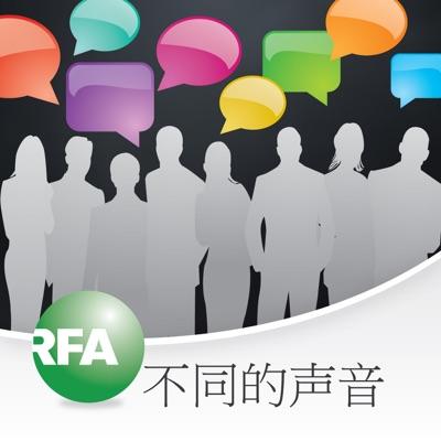 不同的声音:Radio Free Asia
