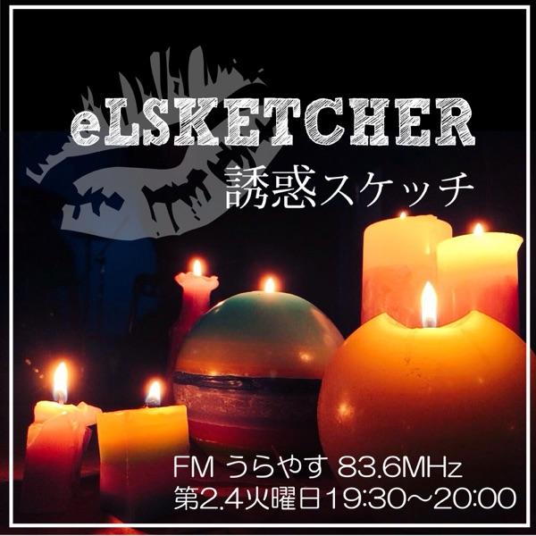 『eLSKETCHERの誘惑スケッチ』【FMうらやす(83.6MHz)】