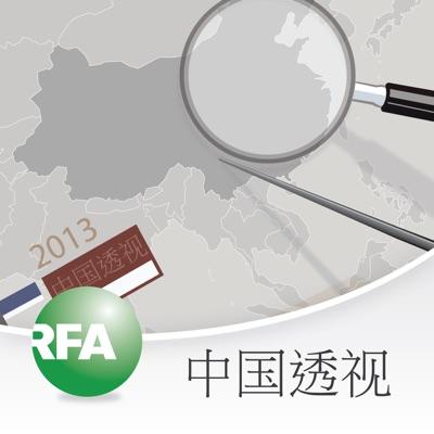 中国透视:Radio Free Asia