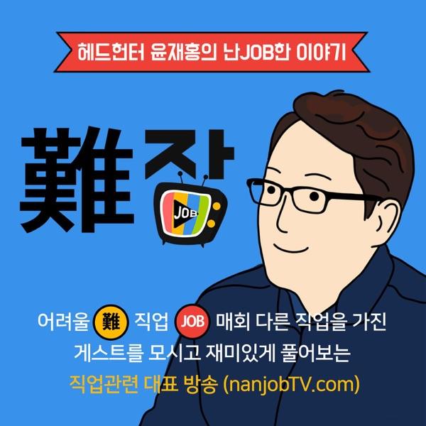 헤드헌터 윤재홍의 난잡한 이야기