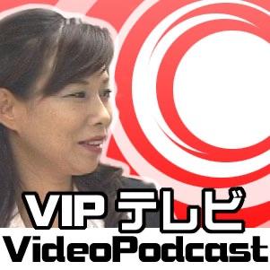 VIPテレビ ビジネス成功秘話の会員向けトーク番組 ビデオPodcast版