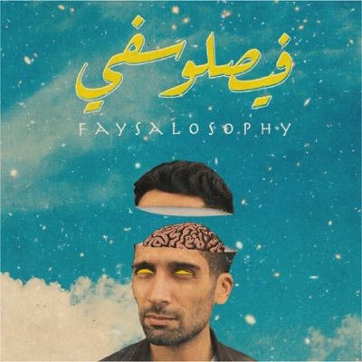 Faysalosophy Podcast | فيصلُوسُفِي بودكاست:Faysal Yousif