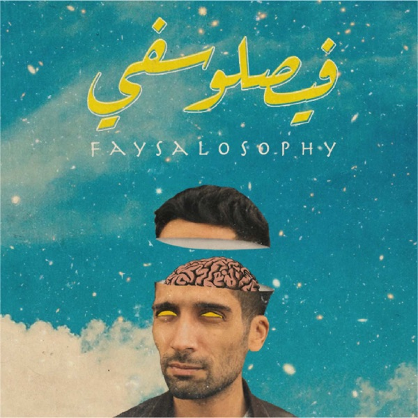 Faysalosophy Podcast | فيصلُوسُفِي بودكاست