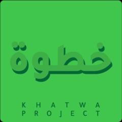 Khatwa Podcast - بودكاست خطوة