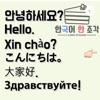 한국어 한 조각 Korean teacher A peice of korean