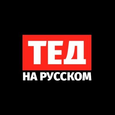 ТЕД на русском:ТЕД на русском