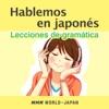 Hablemos en japonés: Lecciones de gramática | NHK WORLD-JAPAN