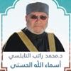 أسماء الله الحسنى الدكتور محمد راتب النابلسي