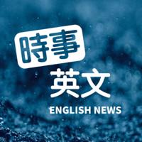 時事英文 English News | 國際新聞學英語