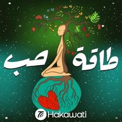 Taqat Hob   طاقة حب
