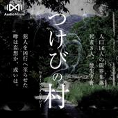 つけびの村 by AudioMovie® - AudioMovie®