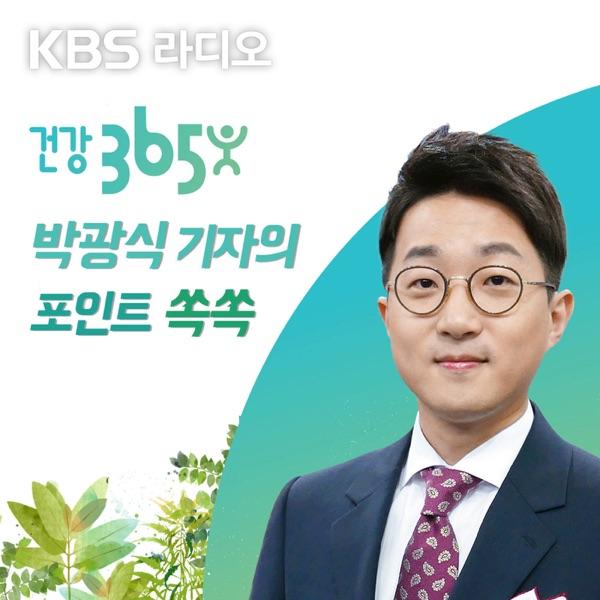 [KBS] 건강 365