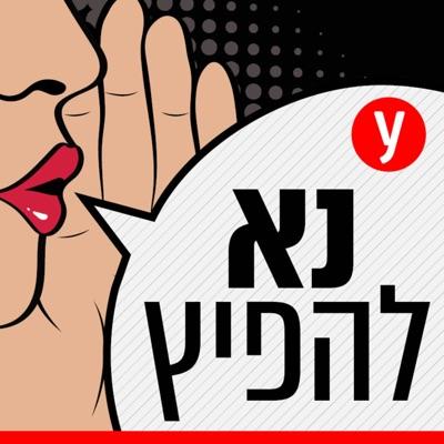 נא להפיץ:ynet- נא להפיץ