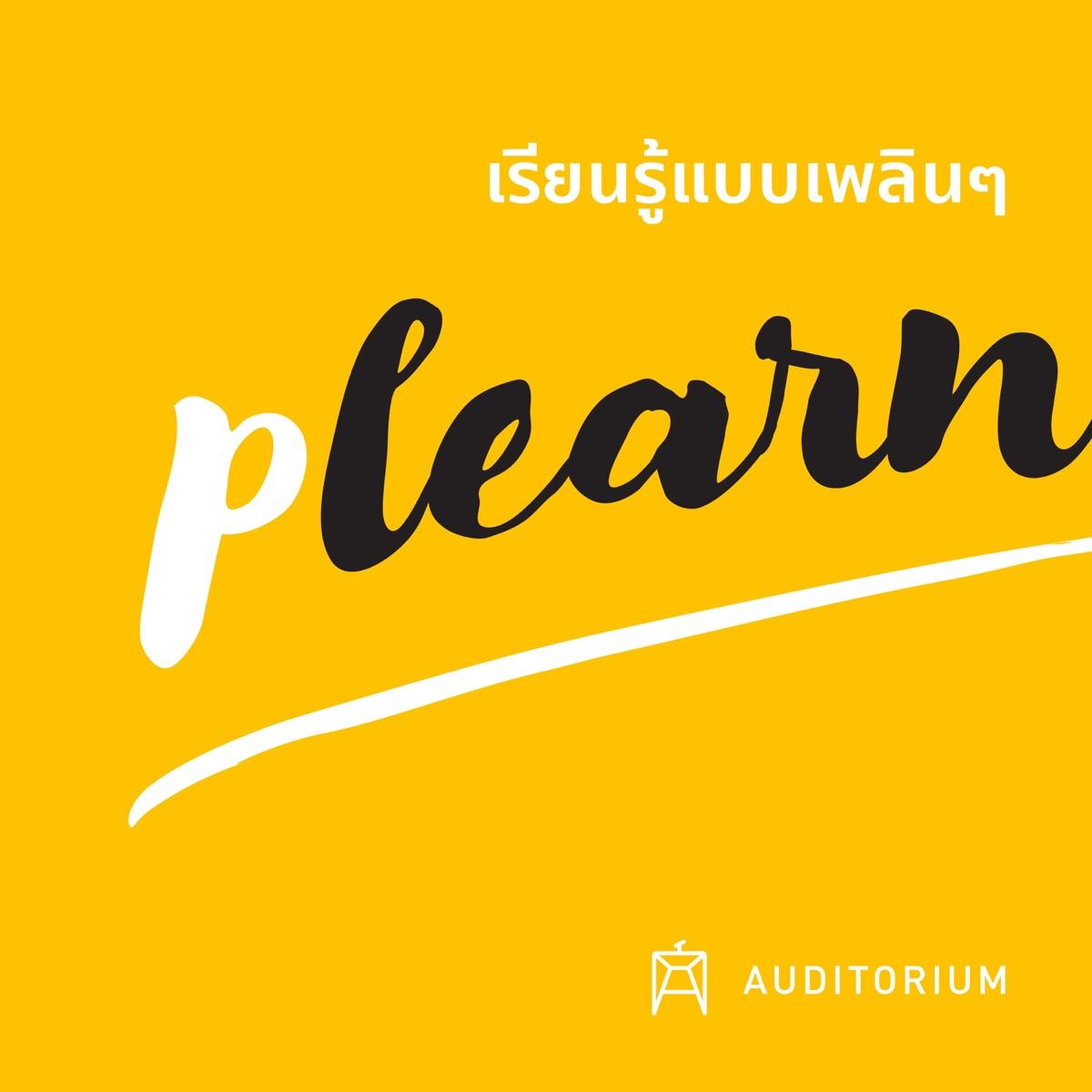 plearn