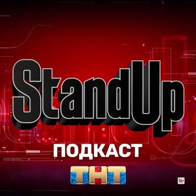 Шоу Stand Up на ТНТ:Stand Up