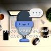 プログラミング初心者のための ナンチャッテ・ラジオ