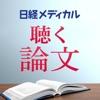 日経メディカル 聴く論文