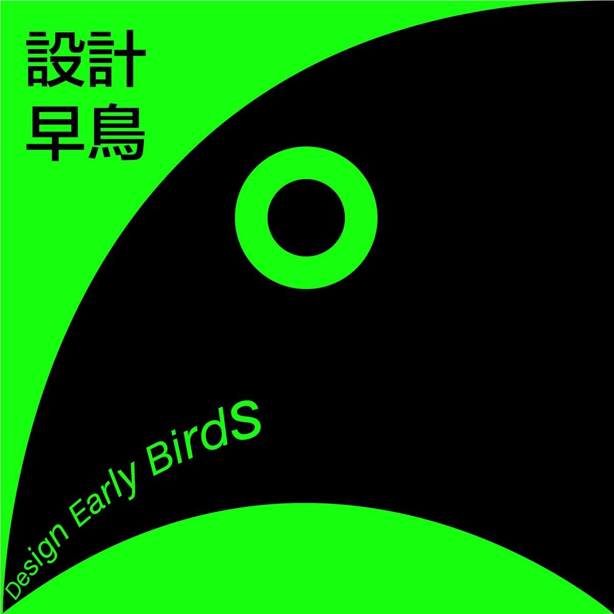 設計早鳥 Design Early Birds