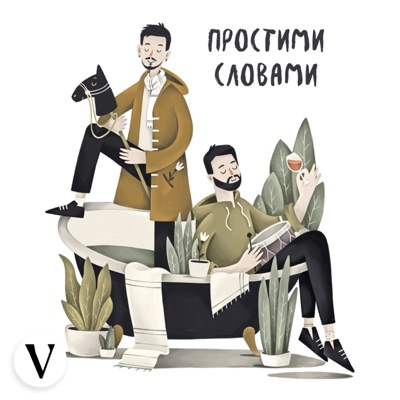 Простими словами:The Village Україна