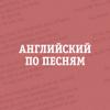 """Английский по песням - Радио """"Unistar"""""""