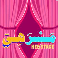 مَسْرَهِيّ | Her Stage