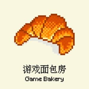 游戏面包房