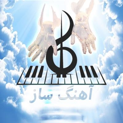 AhangSaz  پادکست آهنگساز:mahdi Aghaee