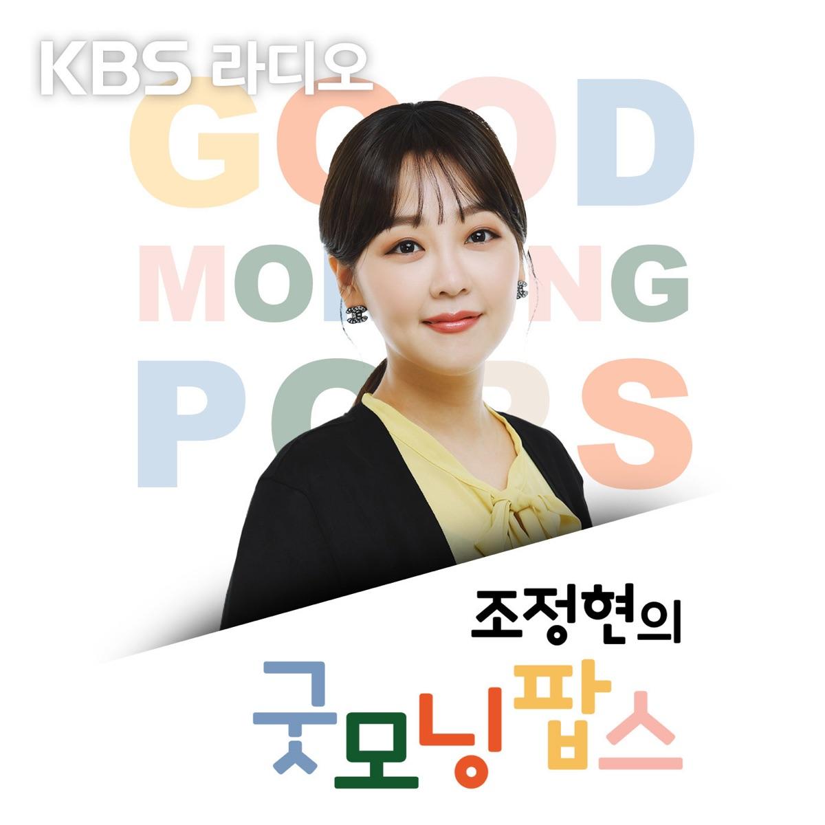 [KBS] 조정현의 굿모닝 팝스
