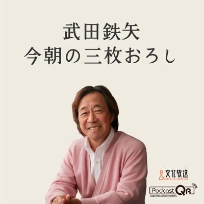 武田鉄矢・今朝の三枚おろし:文化放送PodcastQR