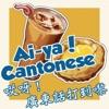 Aiya Cantonese! 哎呀!廣東話打到嚟
